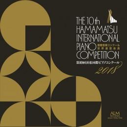 第10回浜松国際ピアノコンクール2018公式CD